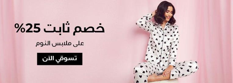 ملابس رمضان 2021 من ستايلي ملابس النوم