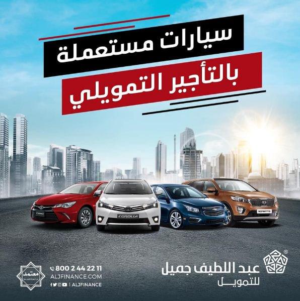 تخفيضات Abdul Latif Jameel للسيارات المستعملة 2021