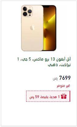 سعر تقسيط ايفون 13 برو ماكس اكسترا سعة 1 تيرا
