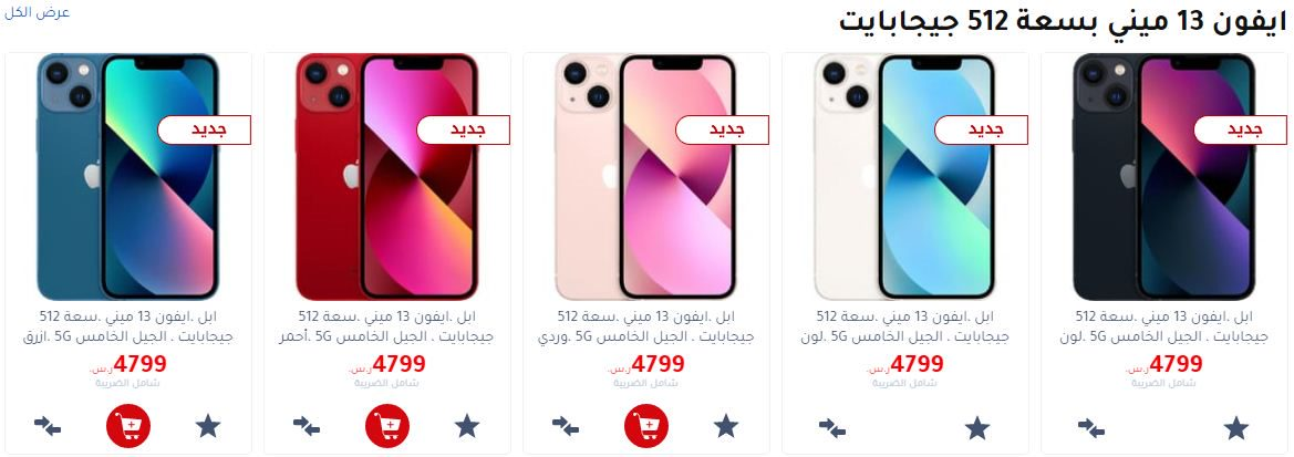 سعر Iphone 13 ميني في Jarir سعة 512 جيجا