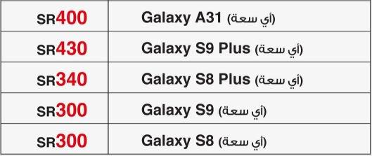 اسعار استبدال جوالات Samsung في Jarir 2021