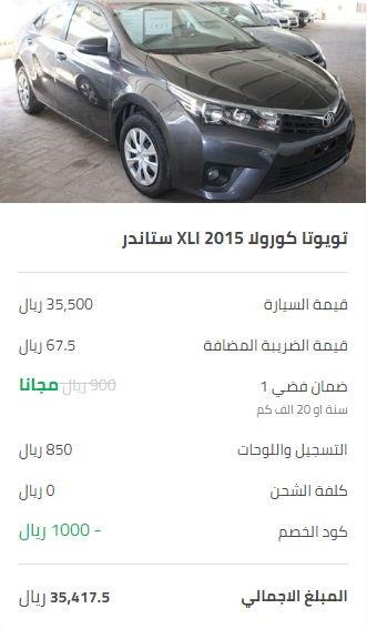 تفعيل كوبون syarah للسيارات المستعملة