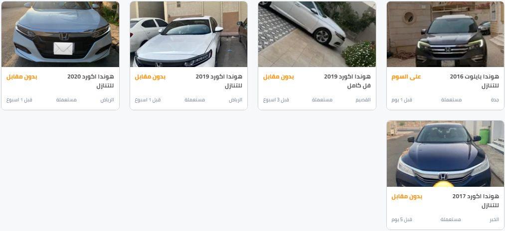 ارخص مركبات هوندا للتنازل من موقع Syarah
