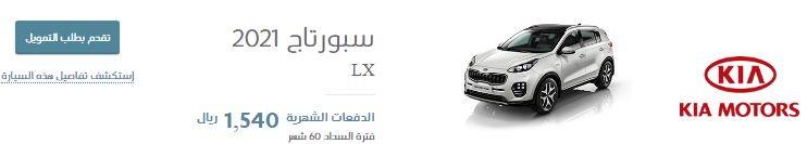 عروض شركة عبداللطيف جميل للسيارات كيا سبورتاج