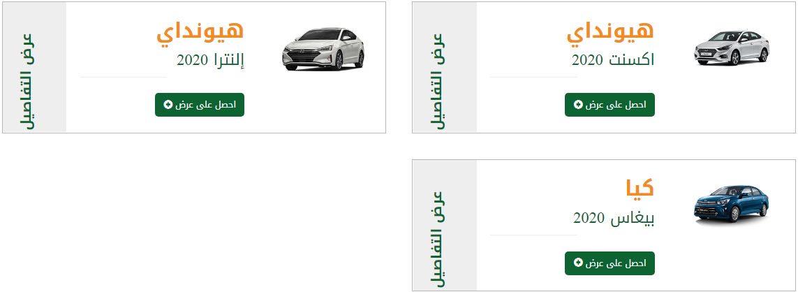 عروض نهاية العام 2020 علي سيارات اوتو ستار