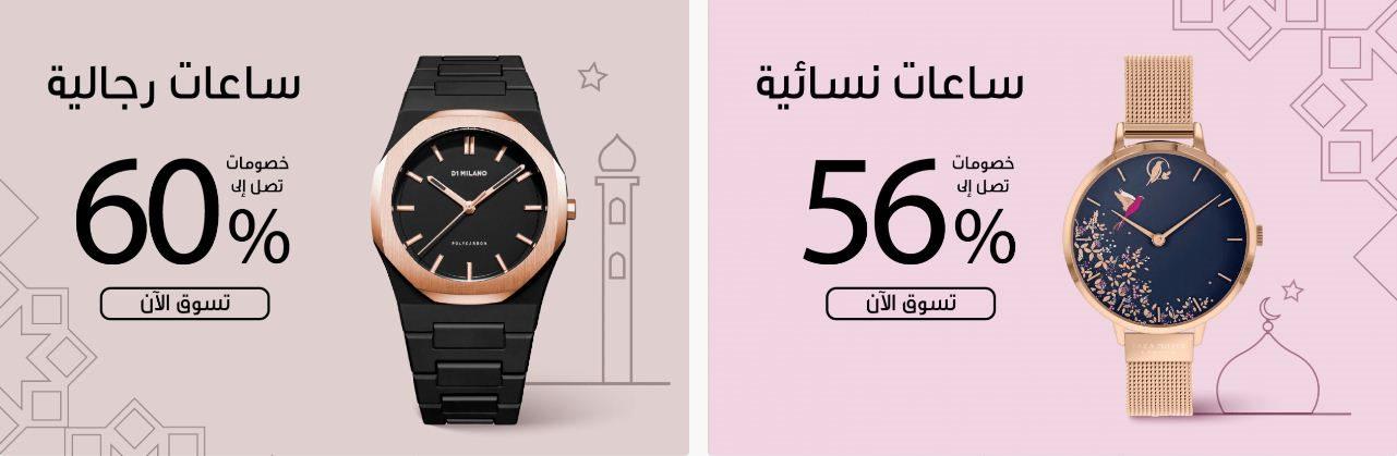 خصومات رمضان 1442 Nice One ساعات