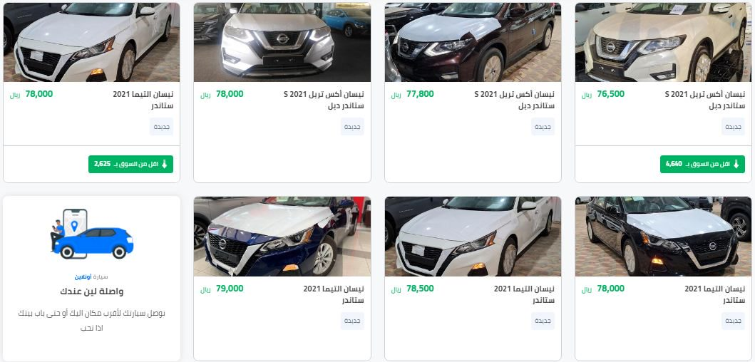 عروض السيارات الجديدة اليوم كاش Syarah نيسان