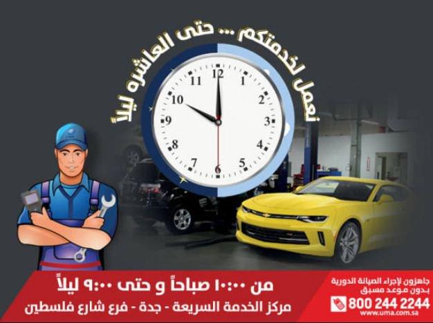 دوام مركز الصيانة السريع شيفروليه التوكيلات العالمية في جدة