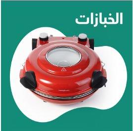 تنزيلات اليوم الوطني 2021 Qasr Alawani خبازات