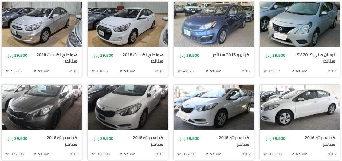 سيارات رخيصة مستعملة على موقع سيارة اونلاين