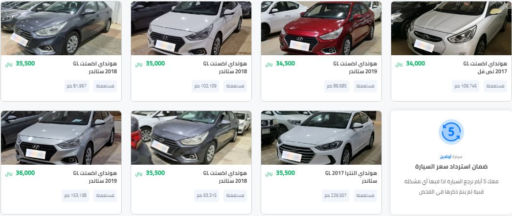 عروض السيارات المستعملة من موقع سيارة هيونداي