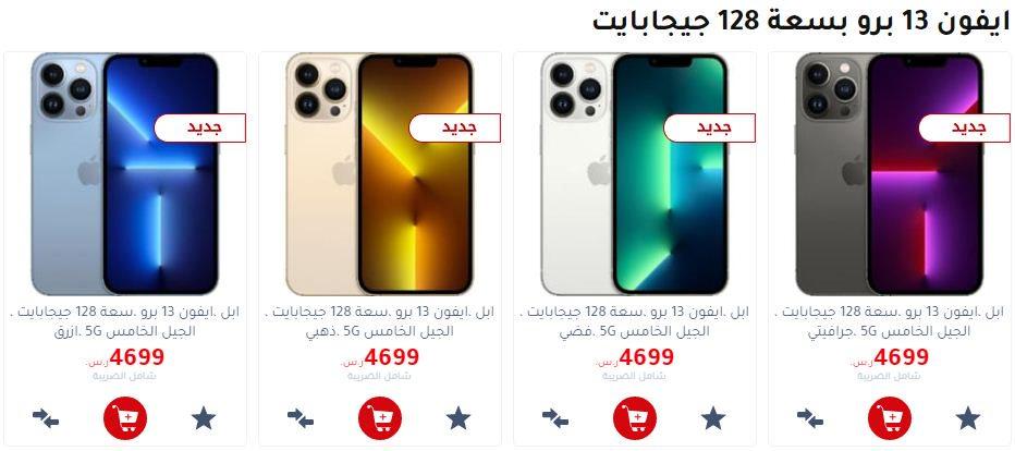 سعر جوال ايفون 13 برو جرير سعة 128 جيجا