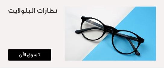 عرض نظارات البلولايت من ايوا