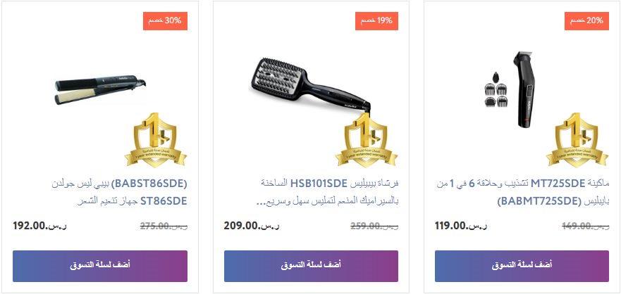 عروض عبد الواحد في عيد الاضحي 2021 أجهزة العناية