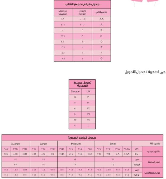 دليل قياسات نعومي للصدريات