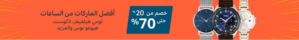تخفيضات الوايت فرايدي من امازون السعودية ساعات