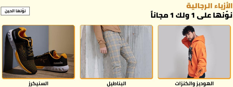 عروض يوم نون 12.12 أزياء رجالية