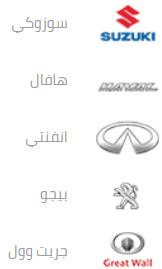 ماركات السيارات في سيارة أونلاين