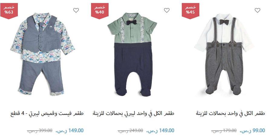 تخفيضات ماماز اند باباز 2020 ملابس المناسبات