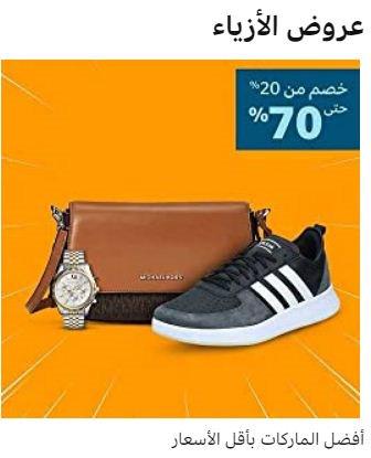 تخفيضات الوايت فرايدي من امازون السعودية ملابس