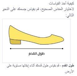 دليل مقاسات موقع نون احذية النساء