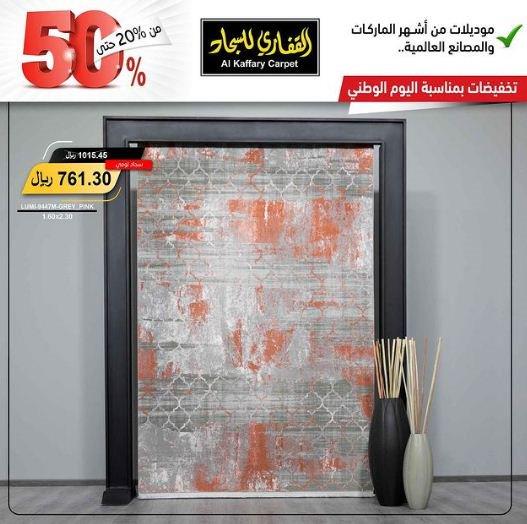 عروض اليوم الوطني السعودي 91 من مجموعة القفاري