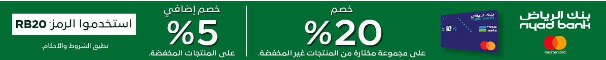 تخفضيات العيد الوطني 91 Namshi بنك الرياض