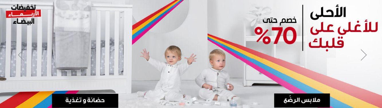 عروض الاربعاء البيضاء 2020 سنتربوينت للاطفال