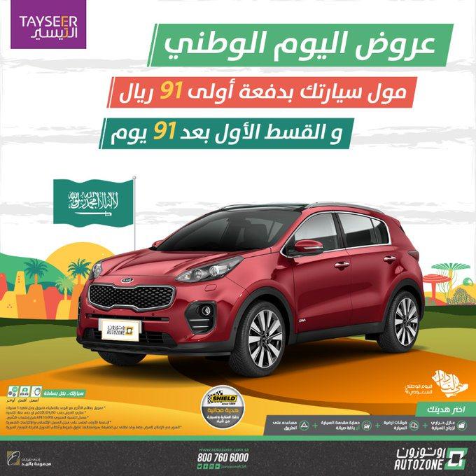 تخفيضات العيد الوطني 2021 لسيارات كيا من Tayseer Finance