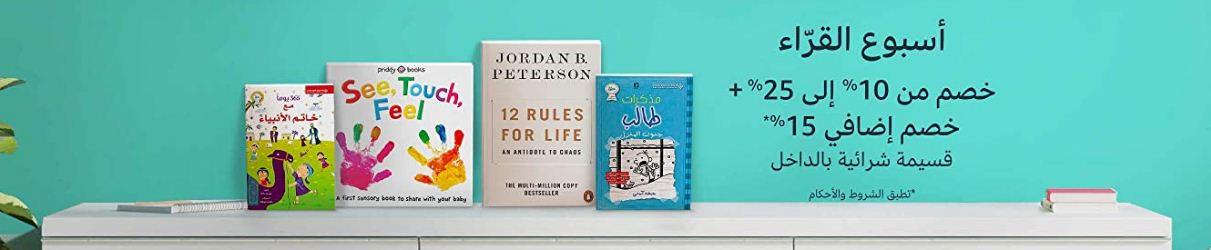 تنزيلات العيد 2021 من Amazon Sa كتب