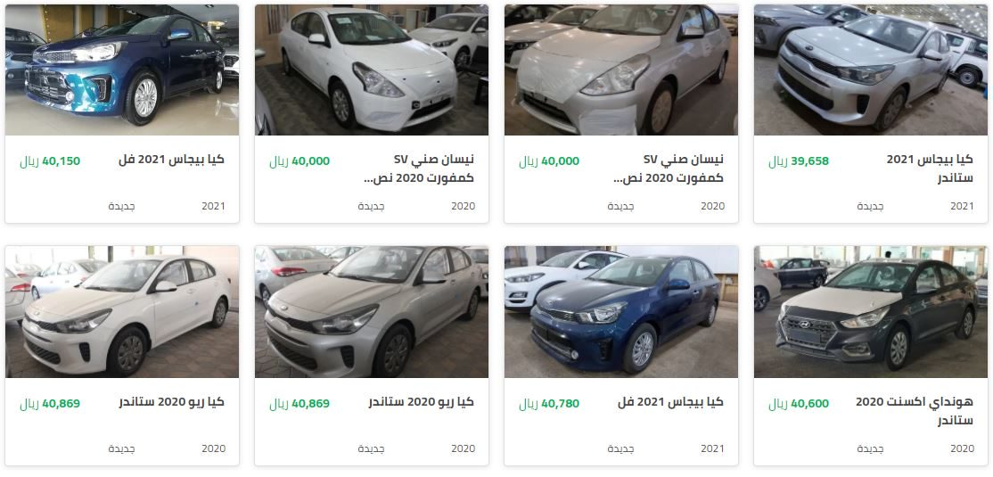 مجموعة من السيارات الجديدة الرخيصة على سيارة اونلاين