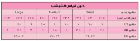 جدول مقاسات نعومي للشباشب