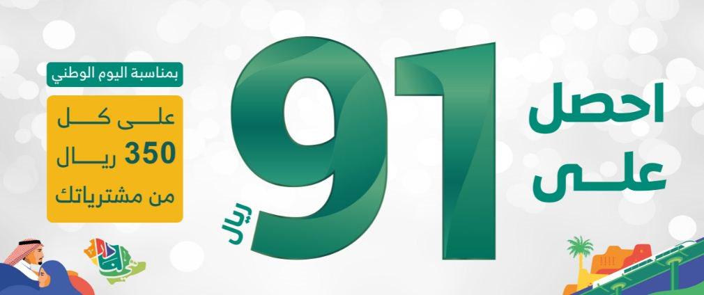 عروض اليوم الوطني 91 من قصر الاواني