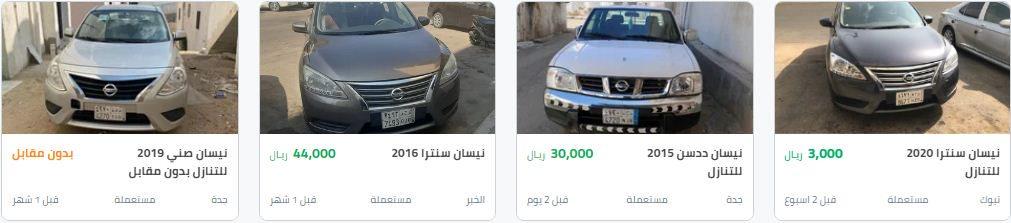 ارخص مركبات نيسان للتنازل من موقع Syarah