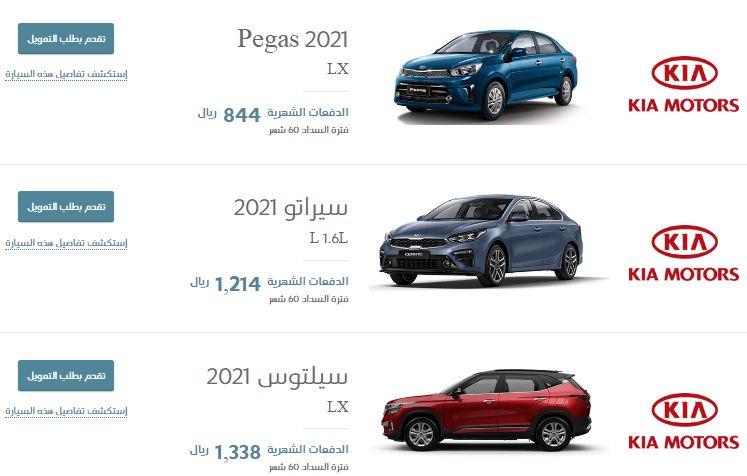 عروض شركة عبداللطيف جميل للسيارات كيا