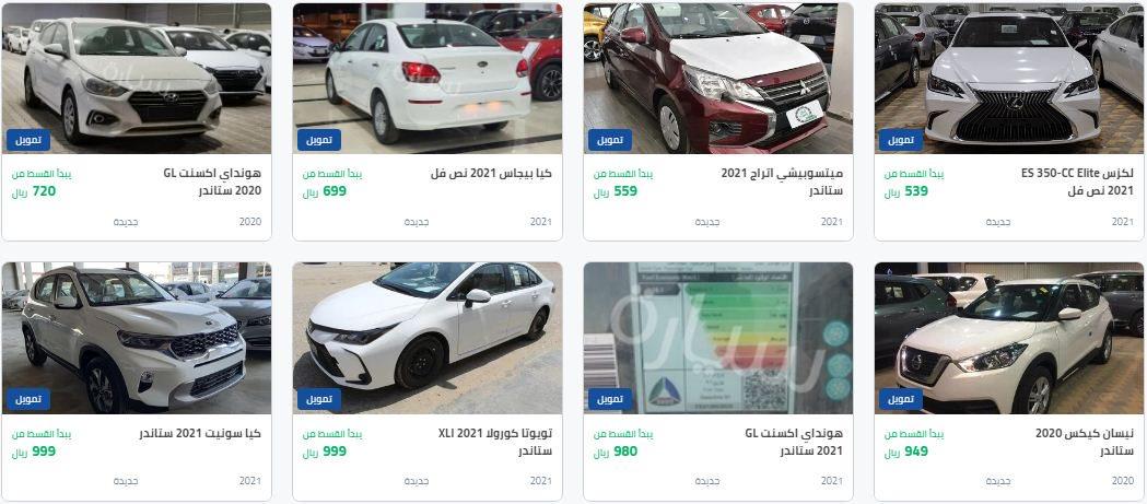 ارخص سيارات جديدة بالسعودية بالتقسيط