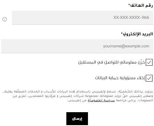 طريقة طلب سيارات Infiniti السعودية