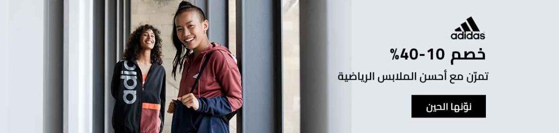 عروض متجر نون 11.11 ملابس اديداس الرياضية