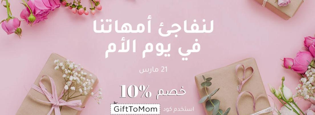 عروض جوي في عيد الأمهات لعام 2021