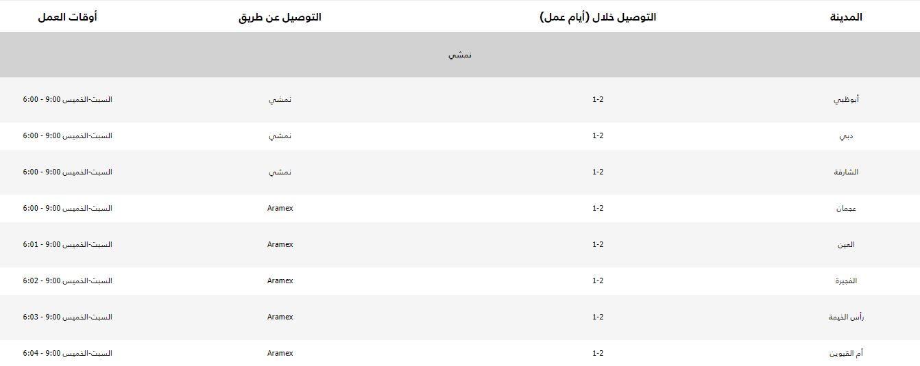 مناطق شحن نمشي في الإمارات