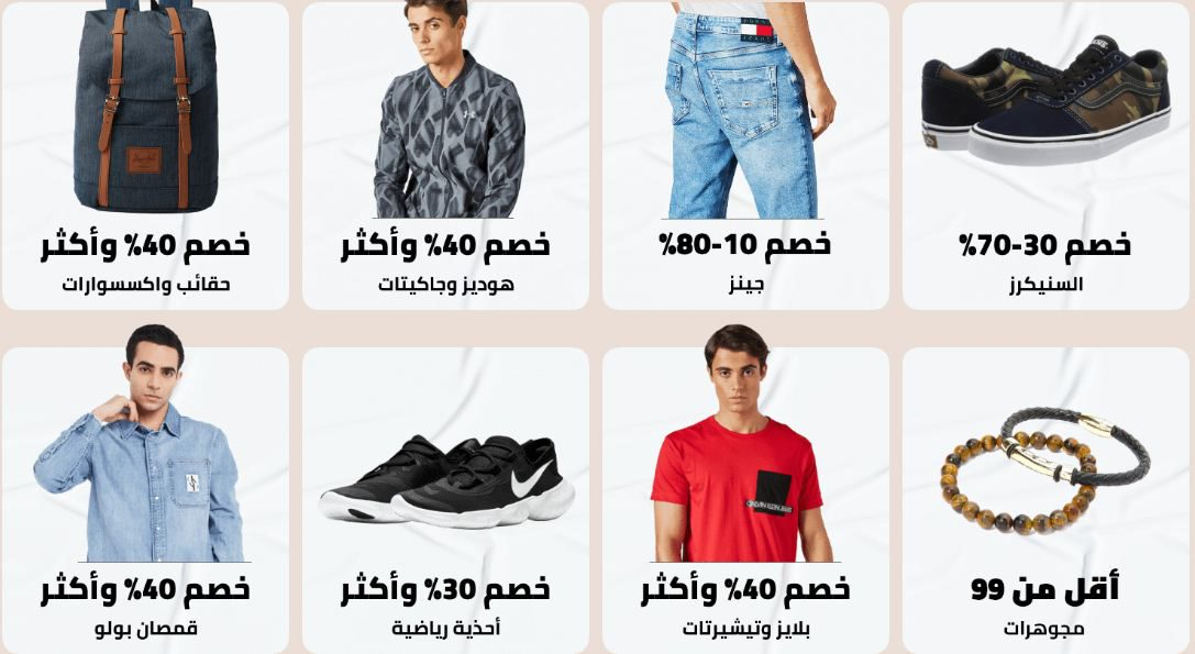 عروض متجر نون 11.11 ملابس رجالية