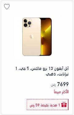 سعر جوال ايفون 13 برو ماكس اكسترا سعة 1 تيرا