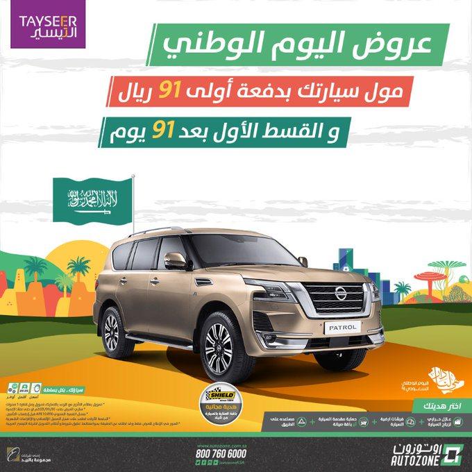 تخفيضات العيد الوطني 2021 لسيارات نيسان من Tayseer Finance