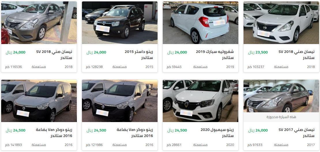 أرخص السيارات المستعملة بالسعودية