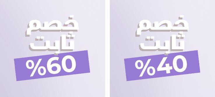 تخفيضات 40% و 60% من ستايلي الجمعة البيضاء