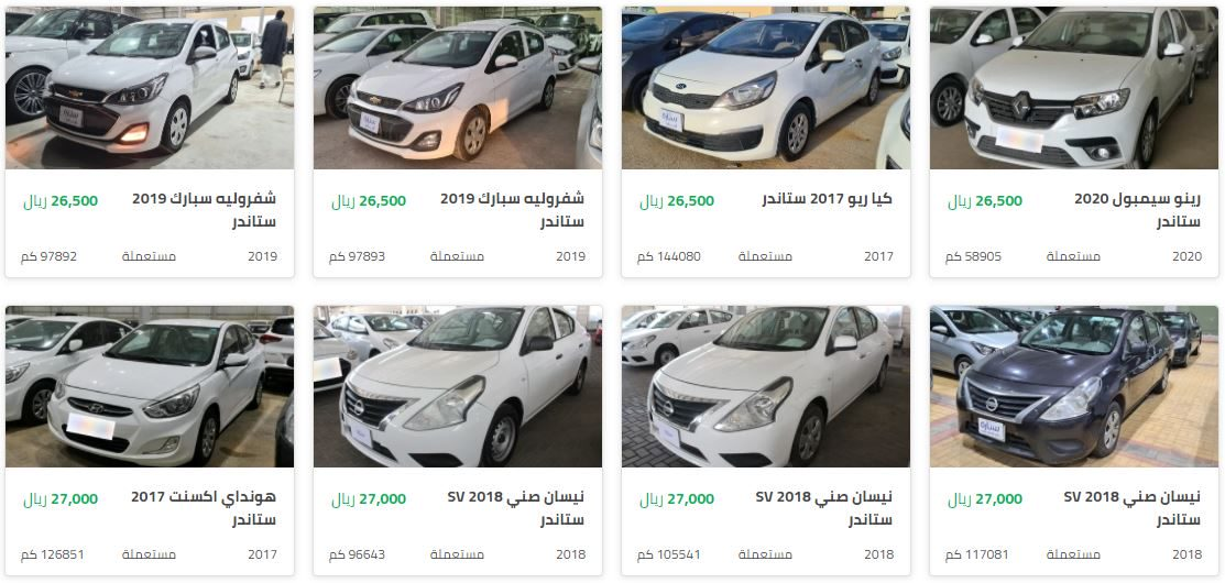 سيارات مستعملة في المملكة