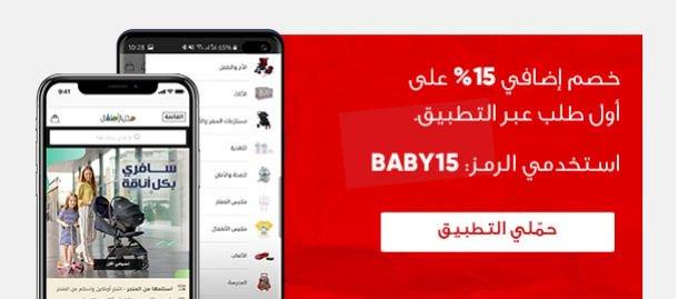 التسوق عبر تطبيق بيبي شوب
