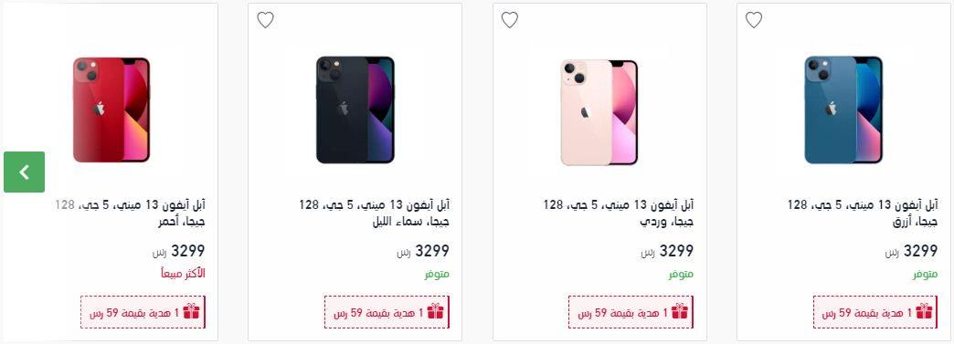 سعر Iphone 13 ميني Extra سعة 128 جيجا
