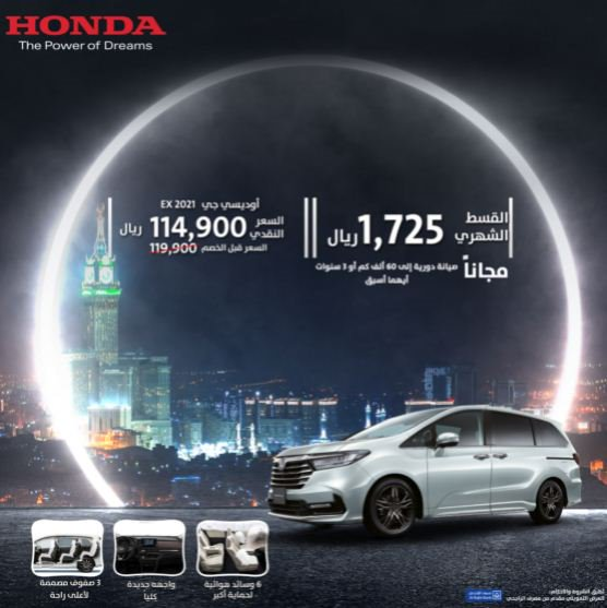 تخفيضات الحج علي سيارات Honda عبد الله هاشم اوديسي جي