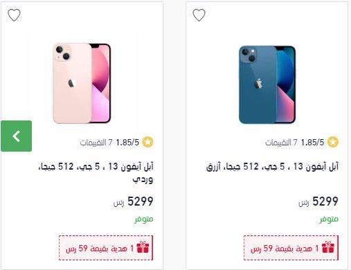 سعر Iphone 13 في Extra سعة 512 جيجا